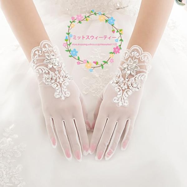 b191d1f518066 ウエディンググローブ ショート 結婚式 安い ブライダルグローブ 花嫁 グローブ 手袋 二次会 パーティー ウェディング手袋 白 ラインストーン付