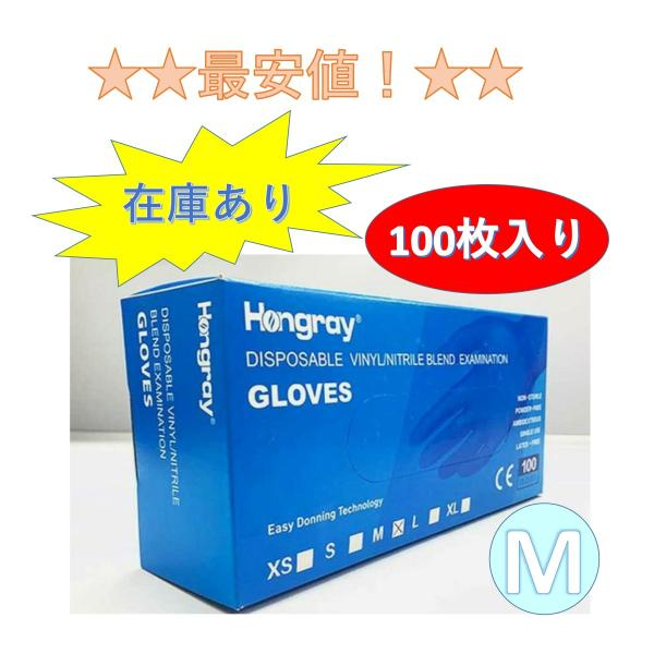 高品質  ニトリル手袋  1箱100枚入り  破れにくい  サイズM  粉無し  使い捨て  検査  医療用