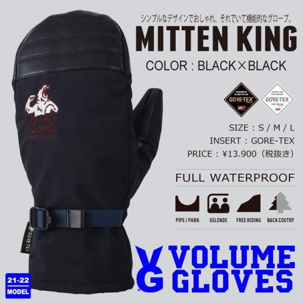 【予約】21-22 VOLUME GLOVES (ボリュームグローブ) MITTEN KING (ミトンキング) -BLACK x BLACK- [GORE-TEX][ゴアテックス ミトングローブ][送料無料]