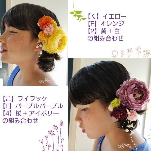 髪飾りセット 選べる組み合わせ 成人式・七五三・入学式・卒業式・和婚 振袖 ラナン 和紐|misuzu1187|12