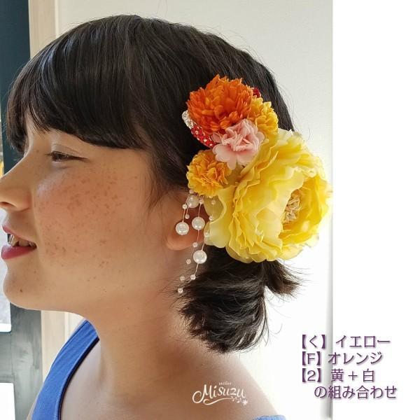 髪飾りセット 選べる組み合わせ 成人式・七五三・入学式・卒業式・和婚 振袖 ラナン 和紐|misuzu1187|07