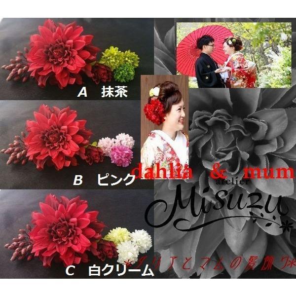 和装に合う髪飾りセット 振袖 和風 七五三 成人式 和婚 卒業式 袴 大輪ダリア(1-wa-set) |misuzu1187|06