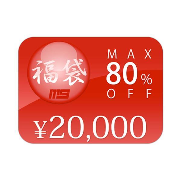 福袋 LUCKY BAGS 20000円パック【2足セット】 20%〜最大80%OFF(ooslb2020-20000)