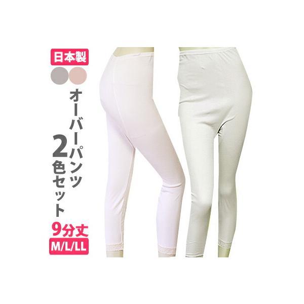 紙オムツの上から穿くオーバーパンツ おむつカバー 9分丈 M/L/LL 女性用下着 2色セット ピーチとモカカラー 日本製