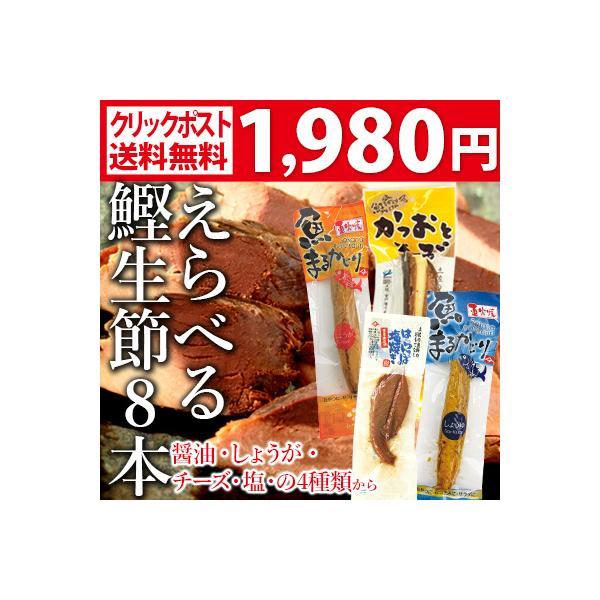 国産 鰹(かつお)使用生節 選べる8本