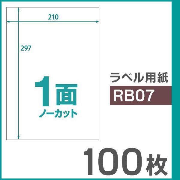 ラベル用紙 楽貼ラベル 1面(ノーカット) A4 100枚 UPRL01A-100 (RB07)