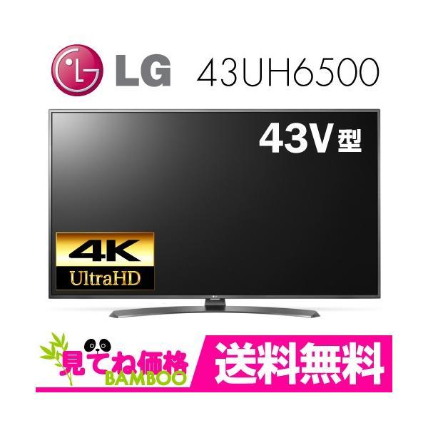 激安!★東証2部上場の安心企業/43UH6500 LGエレクトロニクス 43V型 4K対応 液晶テレビ/在