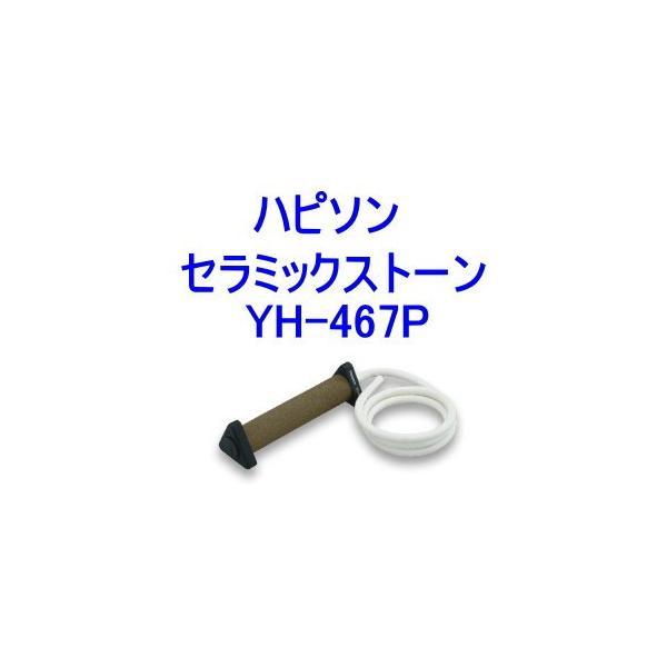 ハピソン セラミックストーン YH-467P  (エアーポンプ ブクブク)
