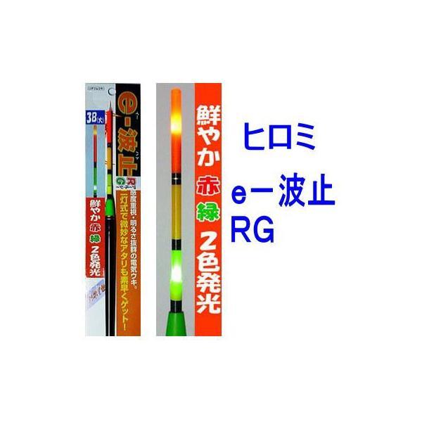 ヒロミ産業  e-波止RG  【ネコポス可】