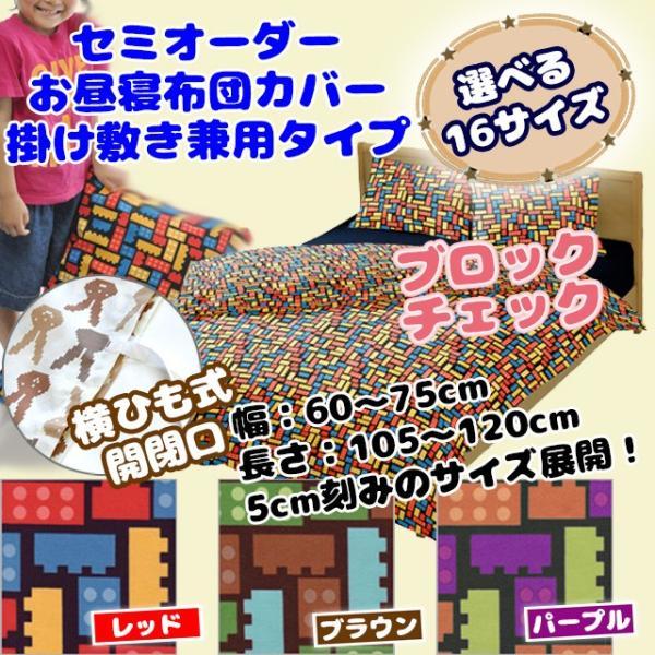 お昼寝布団カバー 掛け敷き兼用 サイズが選べるセミオーダーサイズ ブロックチェック 幅:60〜75cm 長さ:105〜120cm サイズは16種類 ひも式開閉口