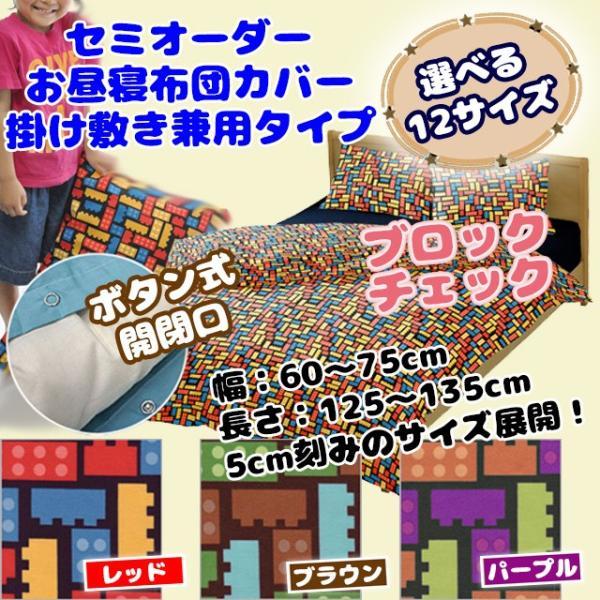お昼寝布団カバー 掛け敷き兼用 サイズが選べるセミオーダーサイズ ブロックチェック 幅:60〜75cm 長さ:125〜135cm サイズは12種類 ボタン式開閉口