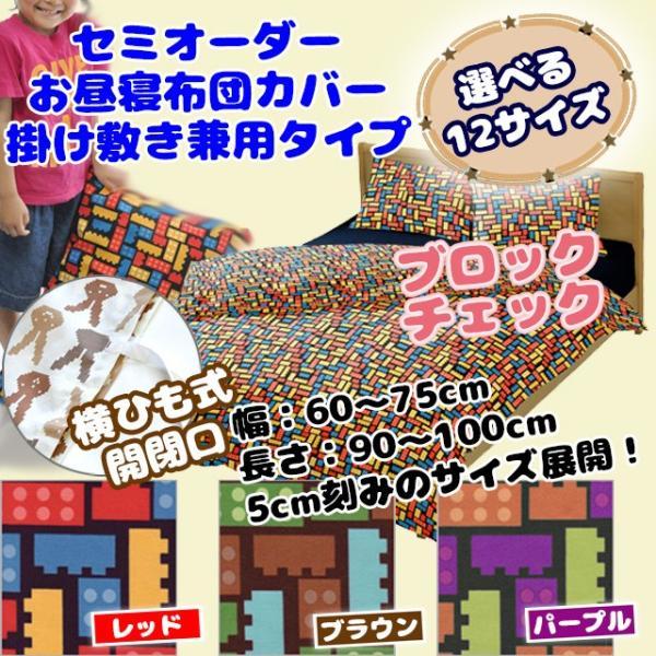 お昼寝布団カバー 掛け敷き兼用 サイズが選べるセミオーダーサイズ ブロックチェック 幅:60〜75cm 長さ:90〜100cm サイズは12種類 ひも式開閉口