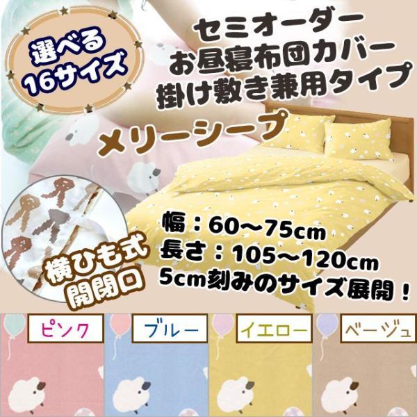 お昼寝布団カバー 掛け敷き兼用 サイズが選べるセミオーダーサイズ メリーシープ 幅:60〜75cm 長さ:105〜120cm サイズは全部で16種類 横ひも式開閉口