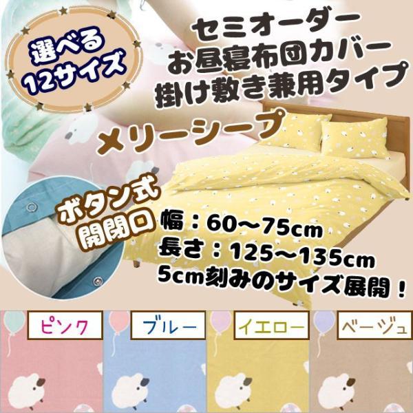 お昼寝布団カバー 掛け敷き兼用 サイズが選べるセミオーダーサイズ メリーシープ 幅:60〜75cm 長さ:125〜135cm サイズは全部で12種類 ボタン式開閉口