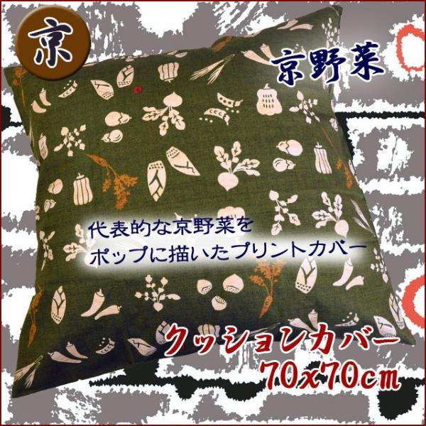 京野菜 クッションカバー 70x70cm 京シリーズ 〜レトロモダンな和〜
