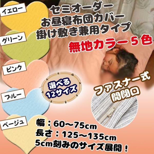 お昼寝布団カバー 掛け敷き兼用 サイズが選べるセミオーダーサイズ 無地カラー 幅:60〜75cm 長さ:125〜135cm サイズは全部で12種類 ファスナー式開閉口