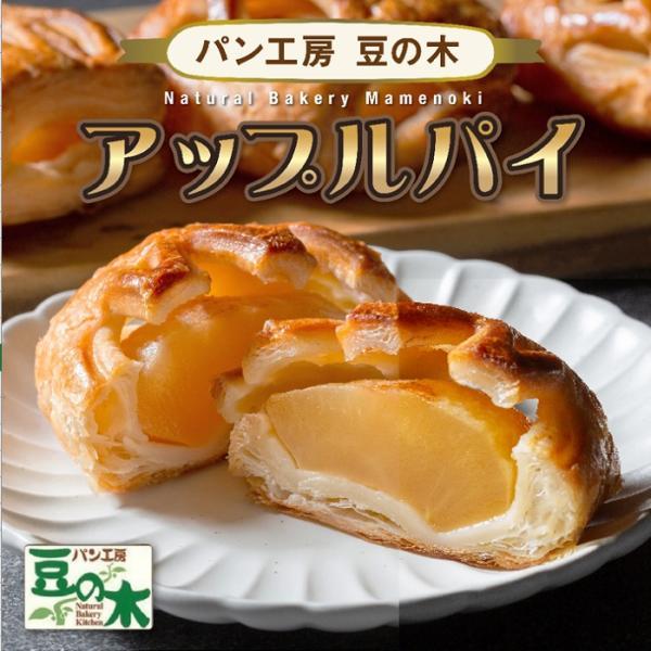 熊本 阿蘇 パン工房豆の木 アップルパイ ド田舎で年間1万個 売れてる 大人気アップルパイ 冷凍品