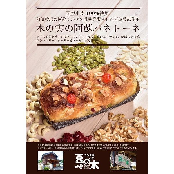 木の実の阿蘇パネトーネ 道の駅阿蘇 パン工房豆の木 イタリア 伝統菓子 産地直送|mitinoekiaso|06