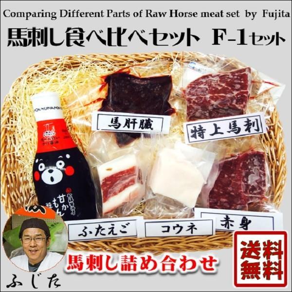 お中元 熊本 阿蘇 ギフト 馬刺し 食べ比べセット ショッピングふじた F-1|mitinoekiaso