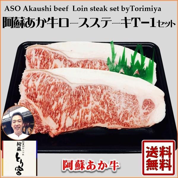 熊本 阿蘇 ギフト あか牛ロースステーキ とり宮 T-1