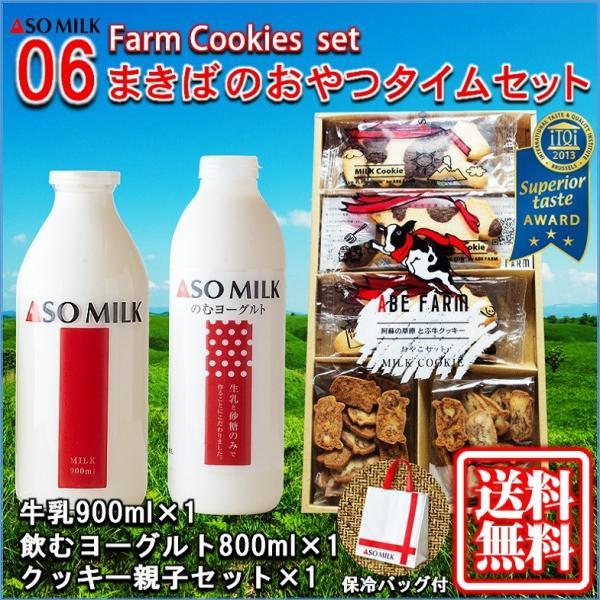 お中元 熊本 阿蘇 ギフト 牛乳&飲むヨーグルト&とぶ牛クッキー 阿部牧場 阿蘇ミルク 三ツ星 06|mitinoekiaso