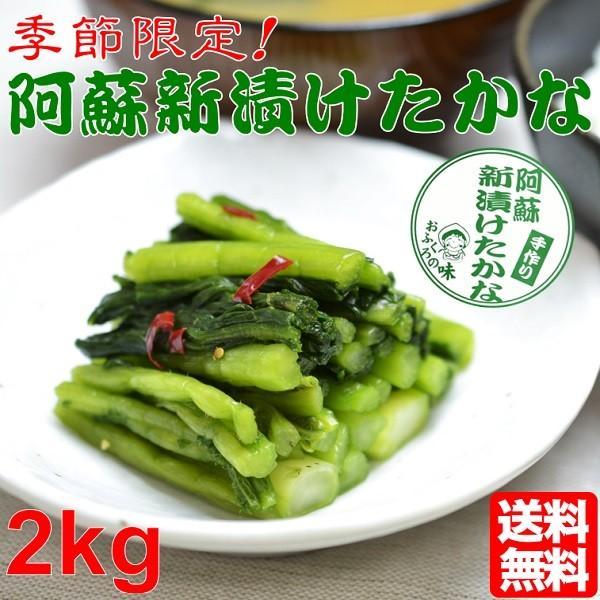 熊本 阿蘇 高菜 新漬たかな 新漬け 漬物 2kg 季節限定 高級 青高菜 人気 絶品 手作り 阿蘇おふくろ工房