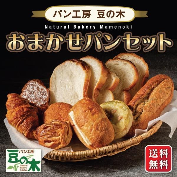 熊本 阿蘇 ギフト おまかせパンセット パン工房豆の木 大人気 パン職人 冷凍品|mitinoekiaso