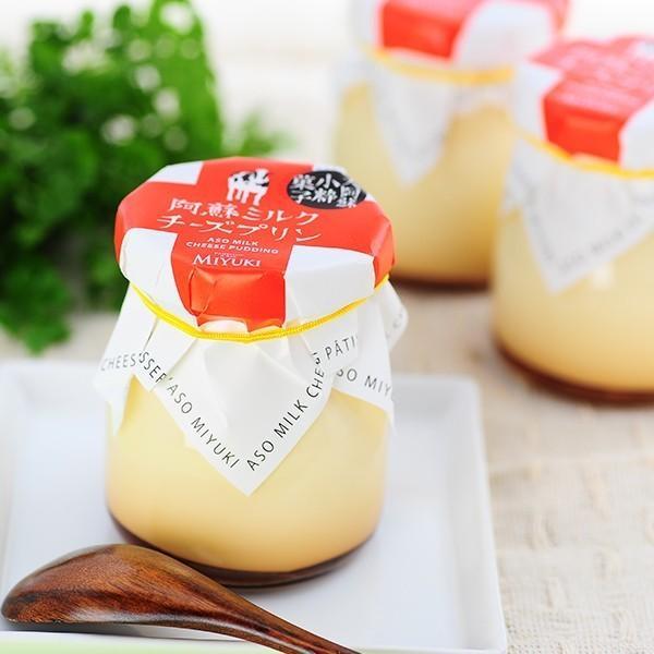 熊本 阿蘇 ギフト 阿蘇ミルクチーズプリン 8個入 お菓子の味幸 木箱入|mitinoekiaso|02