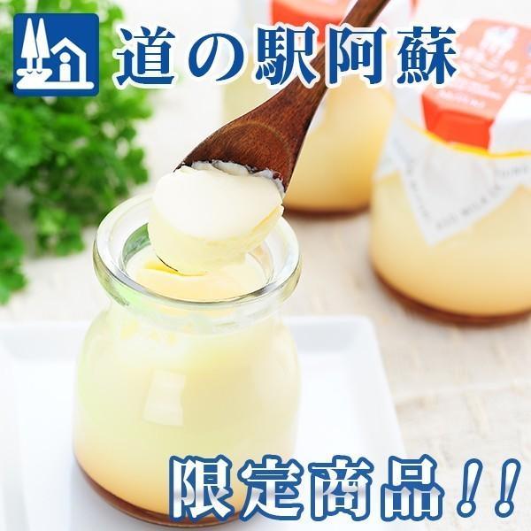 熊本 阿蘇 ギフト 阿蘇ミルクチーズプリン 8個入 お菓子の味幸 木箱入|mitinoekiaso|05