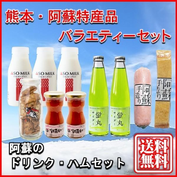 熊本 阿蘇 ギフト 特産品バラエティセット04 阿蘇のドリンク・ハムセット|mitinoekiaso