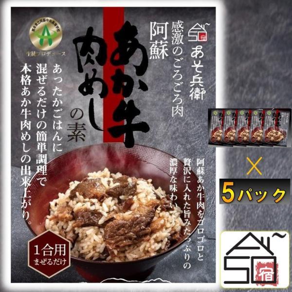 熊本 ギフト 阿蘇あか牛肉めしの素 5パック 民宿あそ兵衛 地元高校生プロデュース mitinoekiaso