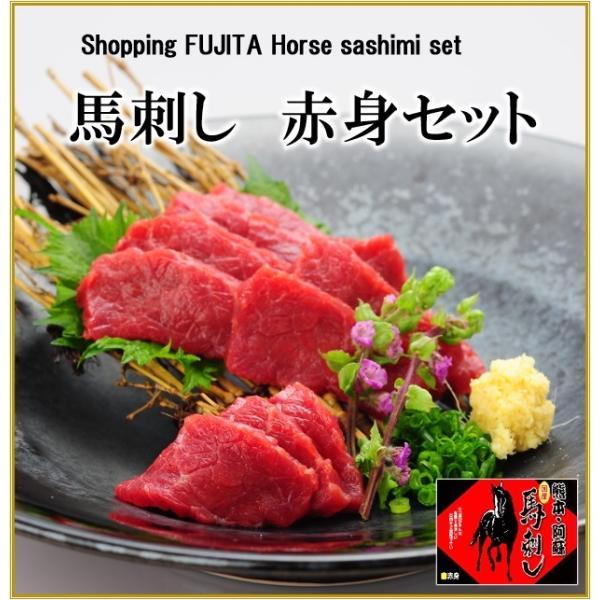 熊本 阿蘇 ギフト 国産 馬刺し(赤身100g×2個セット)肉の専門家 創業60年の老舗店ふじた