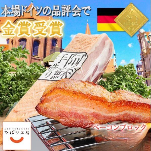 ベーコン(ブロック)ドイツの品評会で金賞受賞 270g前後(1本)/阿蘇ひばり工房