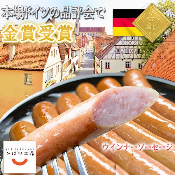 ウィンナーソーセージ200g/阿蘇ひばり工房
