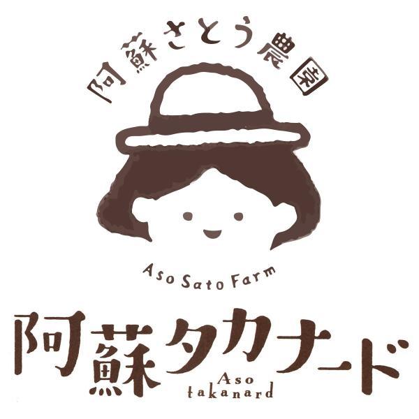 阿蘇高菜の国産マスタード「阿蘇タカナード」70g/阿蘇さとう農園|mitinoekiaso|05