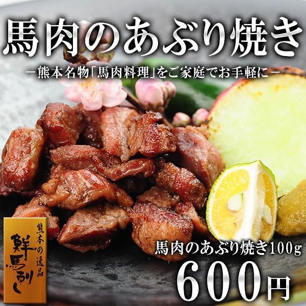 熊本の逸品「馬肉のあぶり焼」/鮮馬刺しの千興ファーム|mitinoekiaso
