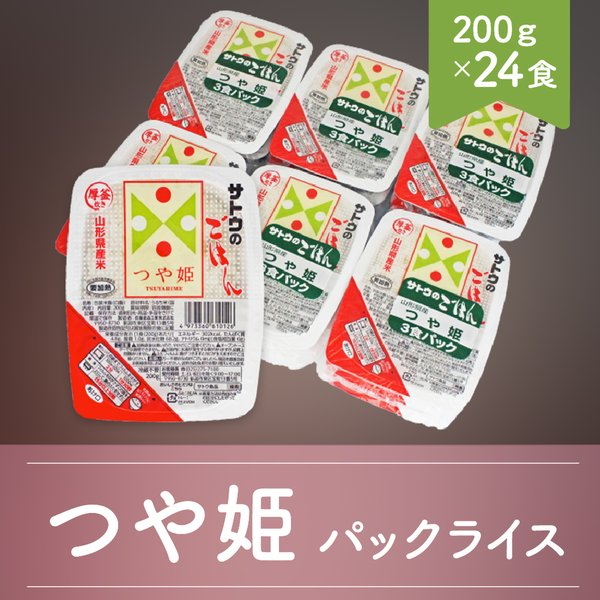 米 白米 つや姫 パックごはん パックライス サトウのごはん ご飯 200g 24食入 送料無料 PGつや姫24食