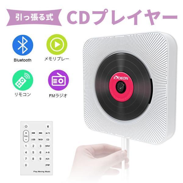 CDプレーヤー卓上&壁掛け式FMラジオポータブル小型Bluetooth/FM/USB/AUX対応1台多役壁掛けコンパクトリモコン
