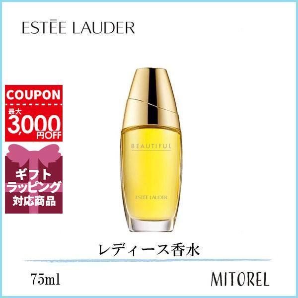 エスティローダー ESTEE LAUDER  ビューティフルオーデパフュームEDPスプレィ 75mL【香水】|mitorel