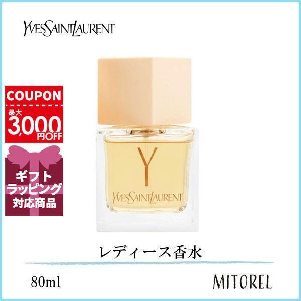 イヴサンローラン YVES SAINT LAURENT  イグレックオードトワレEDT 80mL【香水】|mitorel