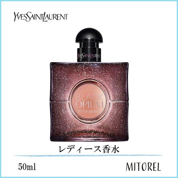イヴサンローランYVESSAINTLAURENTブラックオピウムOPグロウオーデトワレEDT50mL 香水