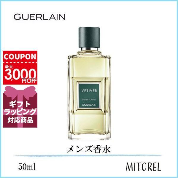 ゲラン GUERLAIN  ベチバーオーデトワレEDT 50mL【香水】|mitorel
