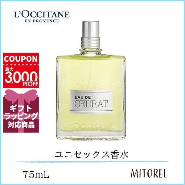 ロクシタン LOCCITANE セドラオードトワレEDT 75mL【香水】|mitorel
