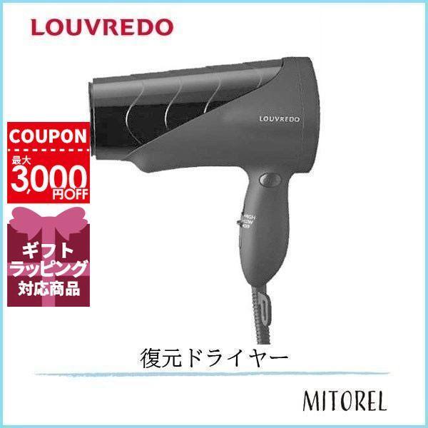 【国内正規品】ルーヴルドー LOUVREDO復元ドライヤー LJ-365【美容家電】|mitorel