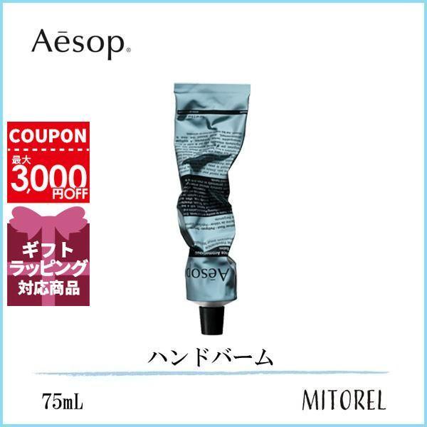 イソップ AESOP レバレンスハンドバーム 75mL【定形外郵便可82g】|mitorel