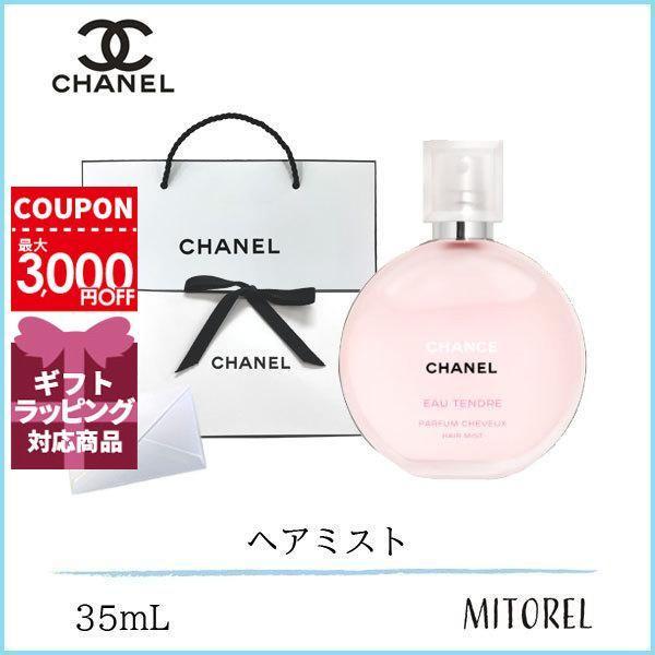 国内正規品 シャネルCHANELチャンスオータンドゥルヘアミスト35mL(ラッピング済ショッパー付)