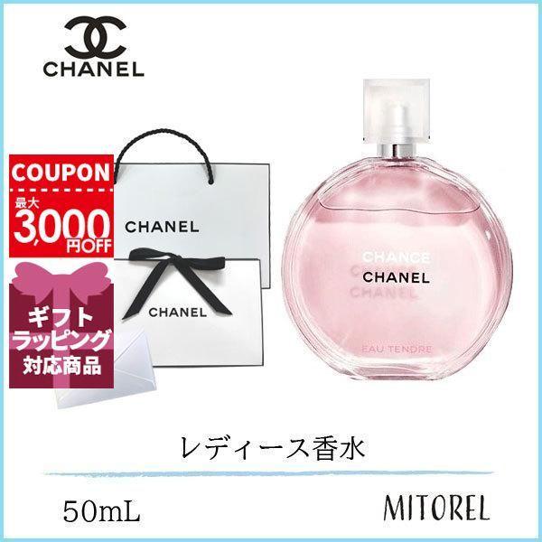 国内正規品 シャネルCHANELチャンスオータンドゥルオードゥトワレットEDT(ヴァポリザター)50mL 香水 (ラッピング済