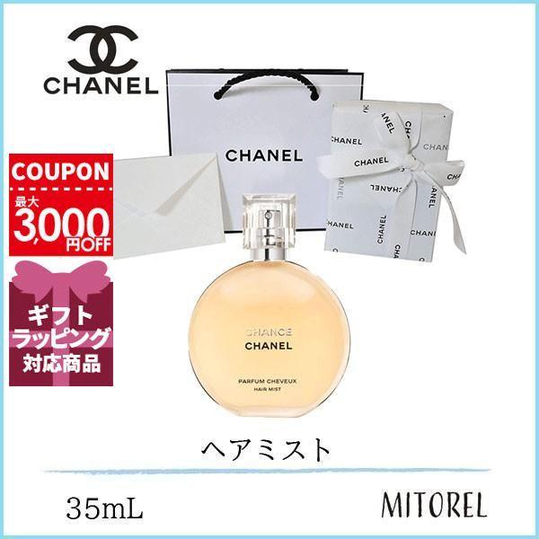 国内正規品 シャネルCHANELチャンスヘアミスト35mL(ラッピング済ショッパー付)