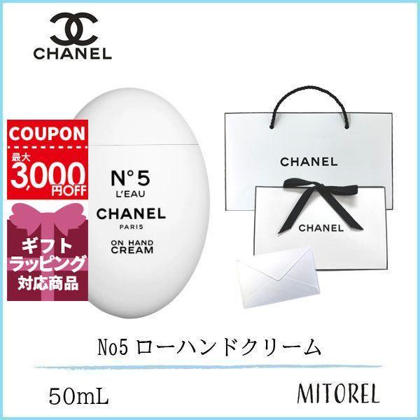 国内正規品 シャネルCHANELNo5ローハンドクリーム50mL(ラッピング済ショッパー付)