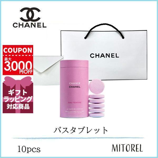 国内正規品 シャネルCHANELチャンスオータンドゥルバスタブレット(特別 品)10pcs(ショッパー付)